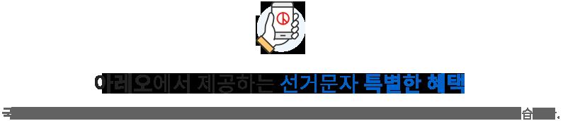 아레오에서 제공하는 선거문자 특별한 혜택. 아레오는 국내 최초 문자전송 솔루션을 개발한 업체로 높은 성공률과 안전한 메시지 전송 시스템을 보유하고 있습니다.